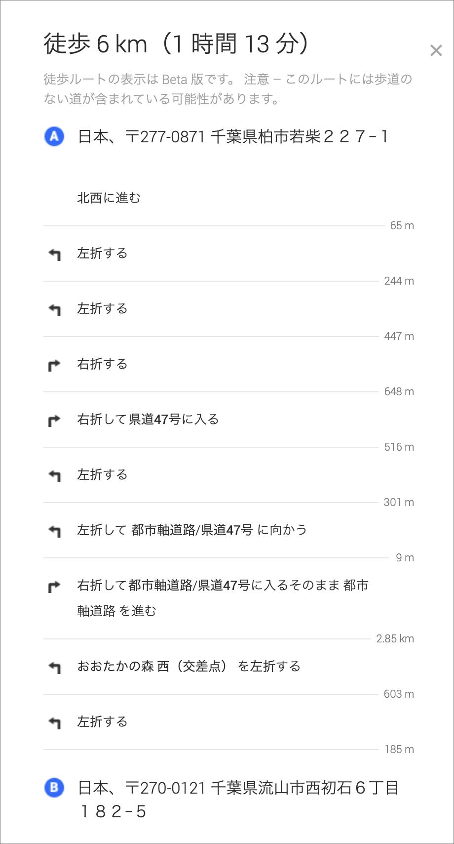 Googleマイマップ TX沿線ポタリング:柏の葉 Tサイト → おおたかの森S・C:経路の詳細