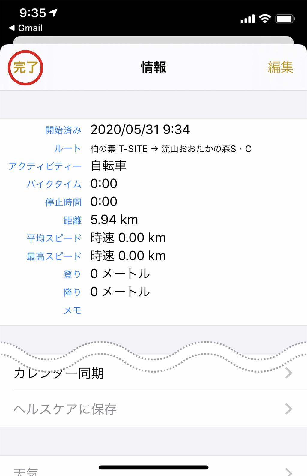 TX沿線ポタリング:GoogleマイマップとCyclemeterで自転車ナビ