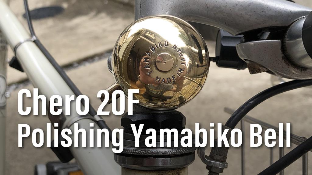 クエロ 20F レトロなヤマビコベルを鏡面磨き