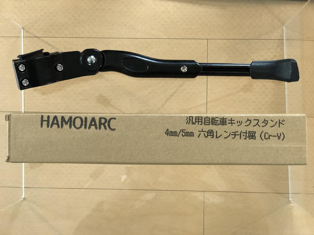 tern RIP キックスタンドの取り付け:AmazonでポチったHAMOIARC製(ほぼ間違いなく中華製)のキックスタンド。