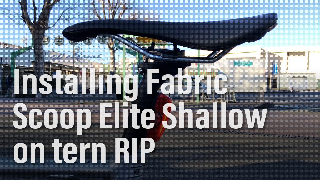 tern RIP サドルを交換:Fabric Scoop Elite Shallow