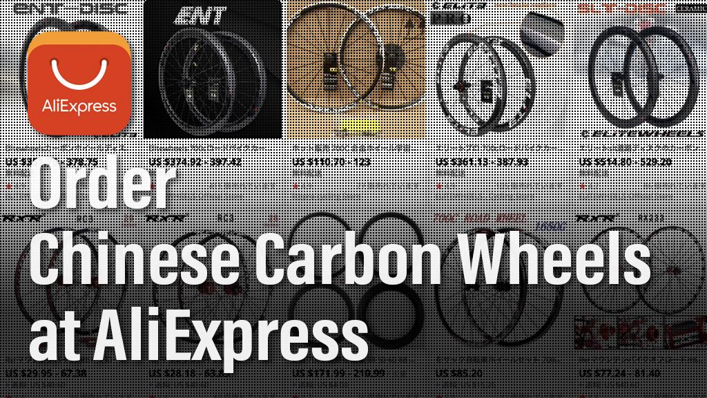 謎のマーケットプレイス AliExpressで中華カーボンのホイールをポチりました