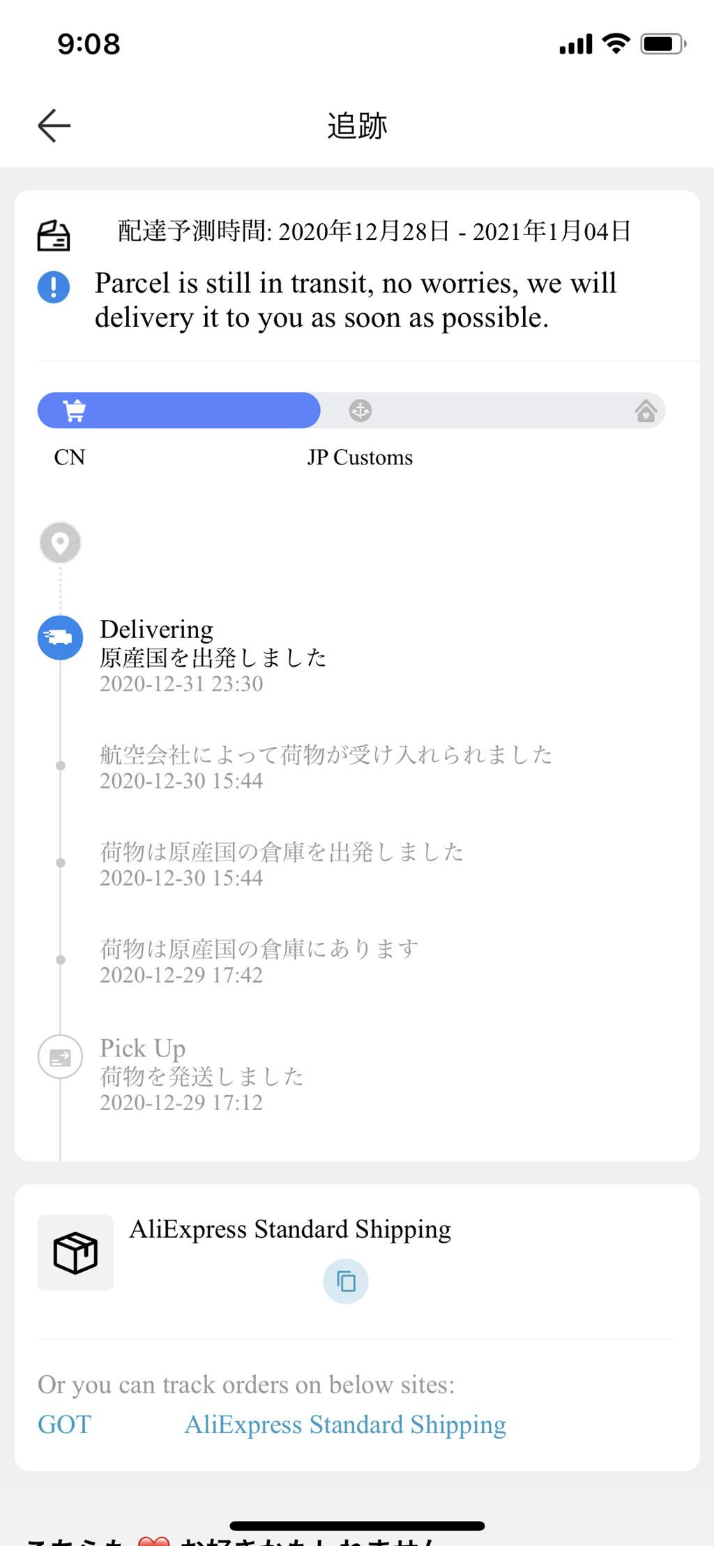 AliExpress:アプリの追跡画面。荷物の移動は、マメに表示されているのですが・・・。