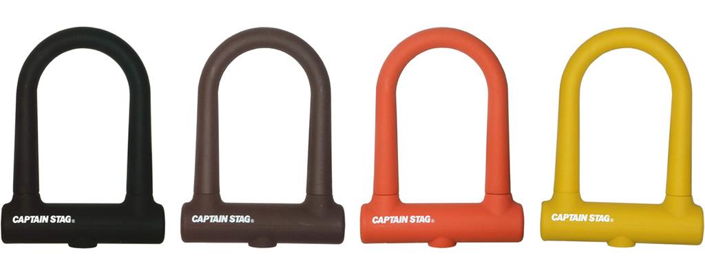 キャプテンスタッグのU字ロックは、嬉しい4色展開。