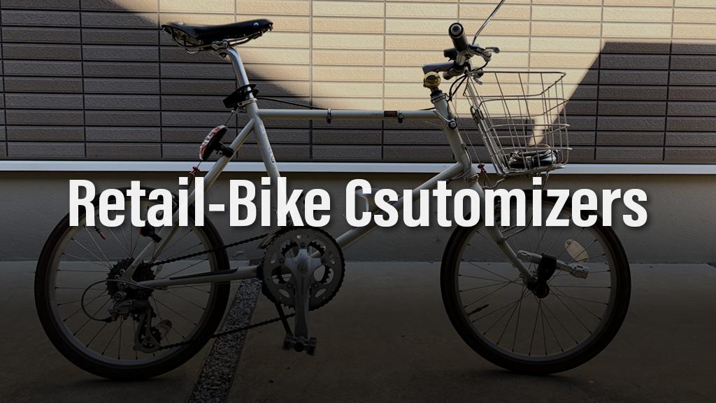 完成車カスタマイザーという自転車好き