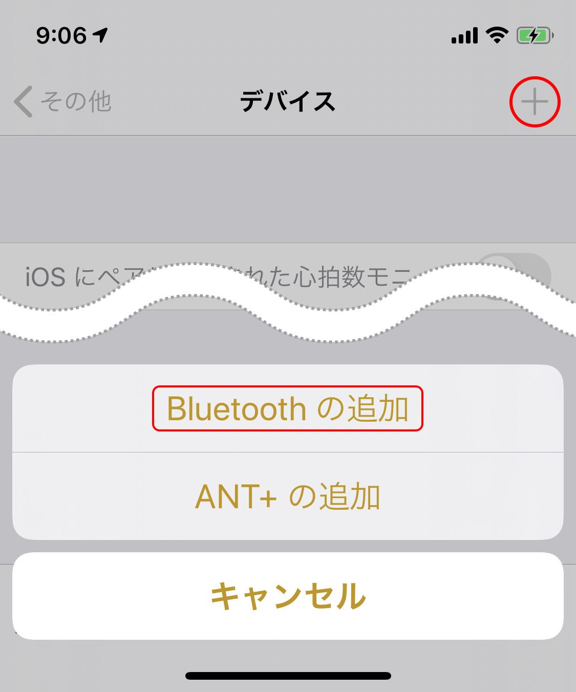 CyclemeterにXOSSセンサーを追加:Bluetoothの追加