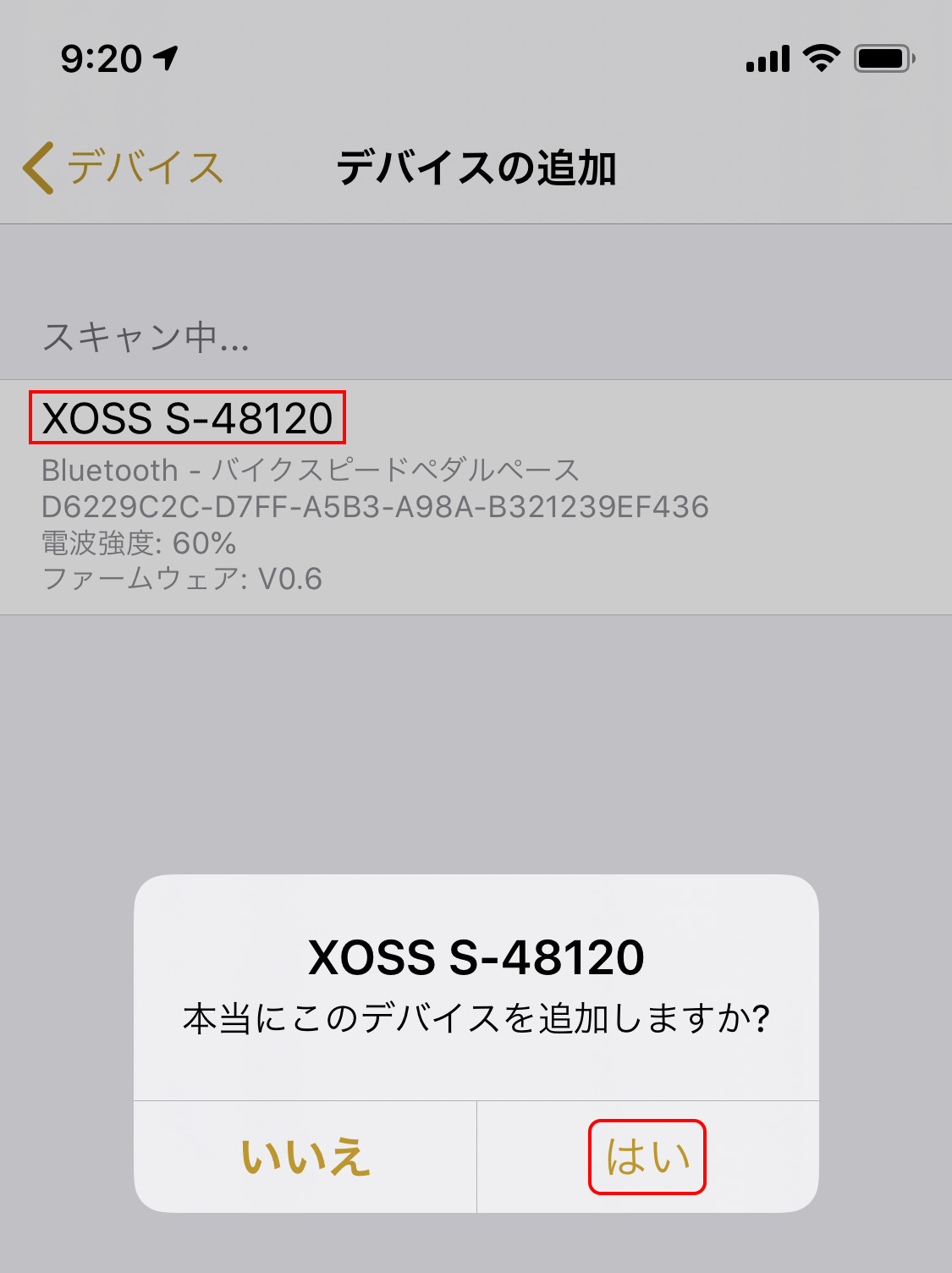 CyclemeterにXOSSセンサーを追加:デバイスの追加の確認画面