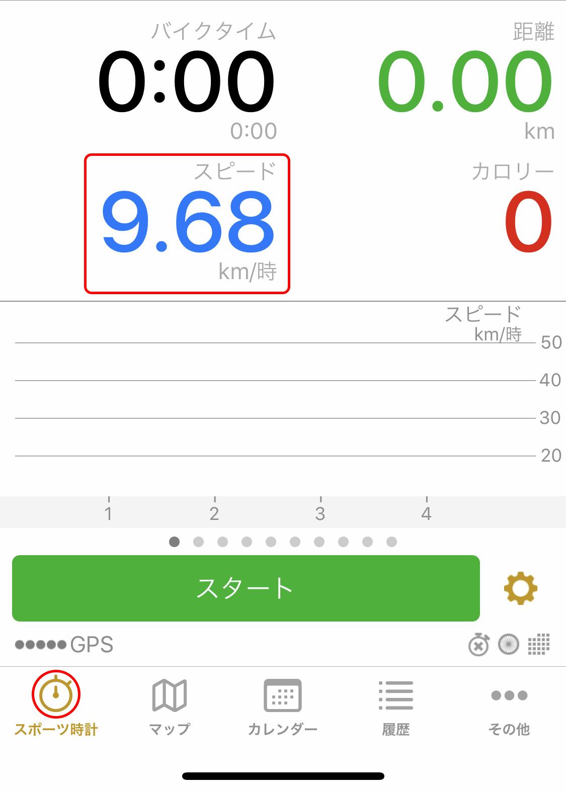 CyclemeterにXOSSセンサーを追加:センサーの動作確認